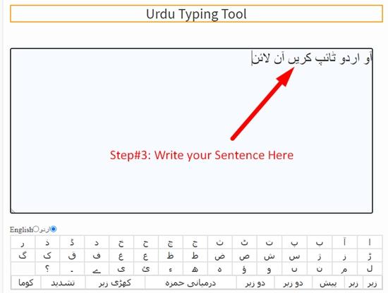 how to write urdu online step 2
